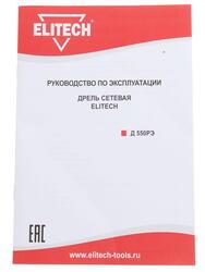 Дрель ELITECH Д 550РЭ