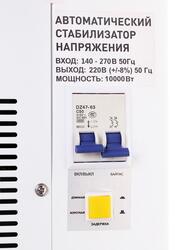 Стабилизатор напряжения ЭРА STA-W-10000