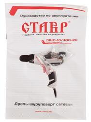 Шуруповерт Ставр ДШС-10/400-2C