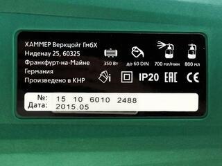 Краскопульт Hammer PRZ350