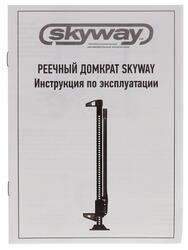 Механический  домкрат SKYWAY S01803003