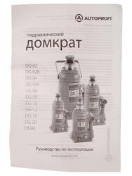 Гидравлический  домкрат Autoprofi DG-02