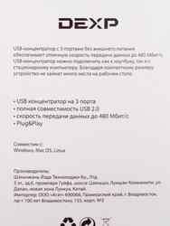 USB-разветвитель DEXP BT3-01