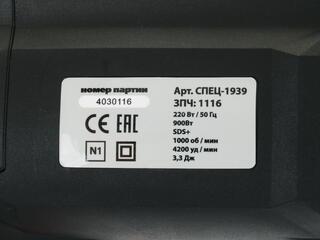 Перфоратор Спец БПЭ-850К