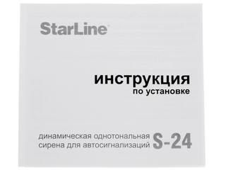 Неавтономная сирена StarLine S-24