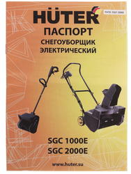 Снегоуборщик электрический Huter SGC 1000e