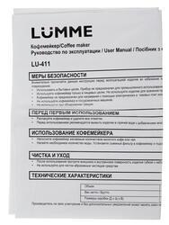 Френч-пресс Lumme LU-411 синий