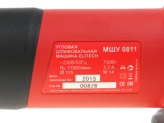 Углошлифовальная машина ELITECH МШУ 0811