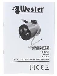 Тепловая пушка электрическая Wester TB-5/7