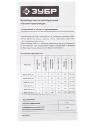 Клеевой пистолет ЗУБР Мастер 06850-55-12_z02