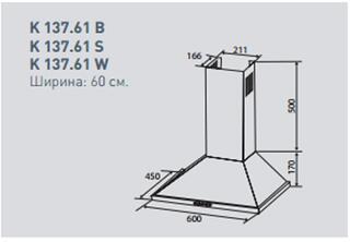 Вытяжка каминная Zigmund & Shtain K 137.61 W белый