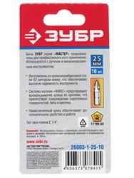 Набор бит ЗУБР 26003-1-25-10