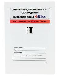 Диспенсер SMixx 08LD белый