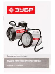 Тепловая пушка электрическая ЗУБР ЗТПЭ-3.0-НА