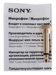 Микрофон Sony FV320