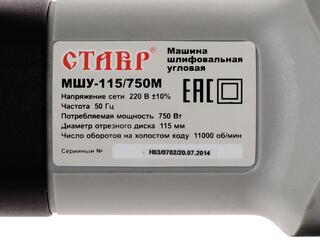 Углошлифовальная машина Ставр МШУ-115/750 М
