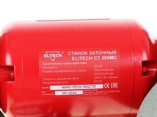 Точильный станок Elitech СТ 300MC