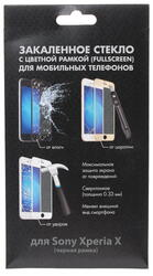 "5"" Защитное стекло для смартфона Sony Xperia X"