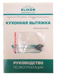 Вытяжка полновстраиваемая ELIKOR 60Н-650-Э3Г серебристый