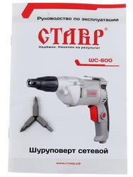 Шуруповерт Ставр ШС-600