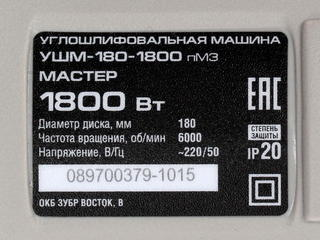 Углошлифовальная машина Зубр УШМ-180-1800 ПМ3