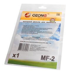Фильтр Ozone MF-2