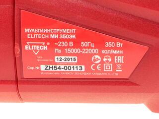 Многофункциональный инструмент Elitech МИ 350ЭК