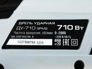 Дрель Зубр ДУ-710 ЭРМ2