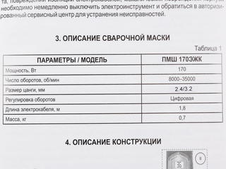 Гравер Elitech ПШМ 170ЭЖК