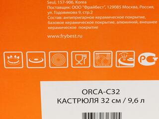 Кастрюля Frybest ORCA-C32 оранжевый