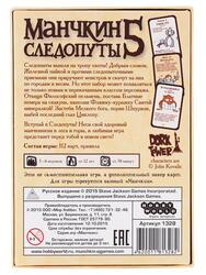 Дополнение для игры Манчкин 5: Следопуты