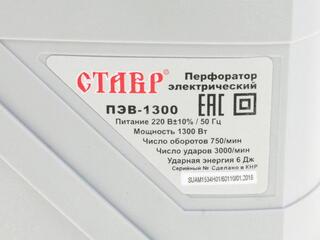 Перфоратор Ставр ПЭВ-1300