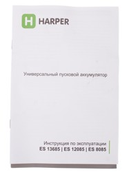 Пусковое устройство HARPER ES-13685