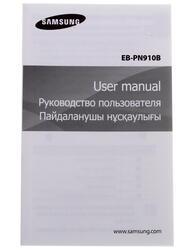 Портативный аккумулятор Samsung EB-PN910BBEGRU черный