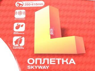 Оплетка на руль SkyWay (S01101047) черный