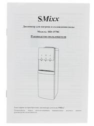 Диспенсер SMixx HD-1578 С золотистый