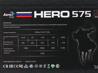 Блок питания Aerocool HERO 575W [HERO 575]