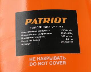 Тепловая пушка электрическая Patriot PT-R 3