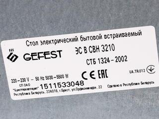 Электрическая варочная поверхность Gefest СВН 3210