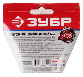 """Круг шлифовальный ЗУБР """"МАСТЕР"""" 35583-60"""