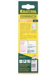 Пилки для лобзика Kraftool 159514-2.5