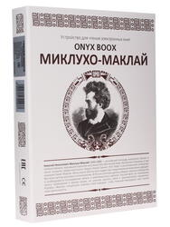 6'' Электронная книга ONYX Boox Миклухо-Маклай серый
