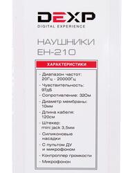 Наушники DEXP EH-210