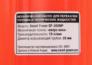 Помпа Smart Power SP-300MP