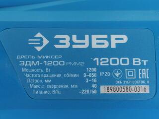 Дрель-миксер ЗУБР ЗДМ-1200 РММ2