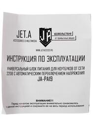 Адаптер питания сетевой JetA JA-PA19