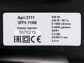 Перфоратор Спец БПЭ-620