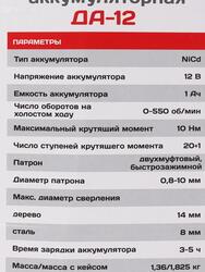 Шуруповерт Ставр ДА-12