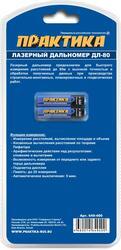 Лазерный дальномер ПРАКТИКА ДЛ-80