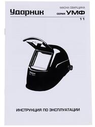 Маска сварочная Ударник УМФ 11
